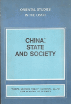 China. State and Society.