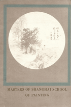 Masters of Shanghai School of Painting - Exibition on the Occasion of the 20th International ...